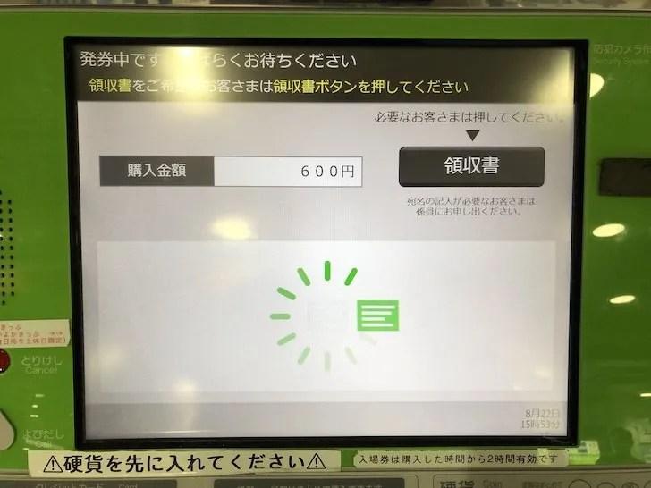 博多南線きっぷの買い方11