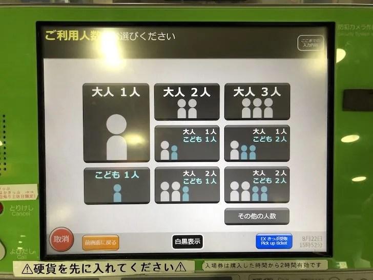 博多南線きっぷの買い方3