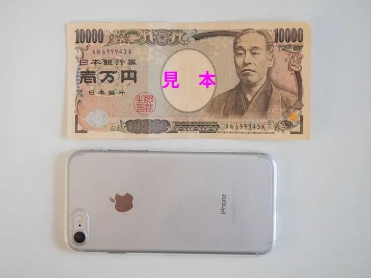 3代目一万円札(表面) iPhone7の比較