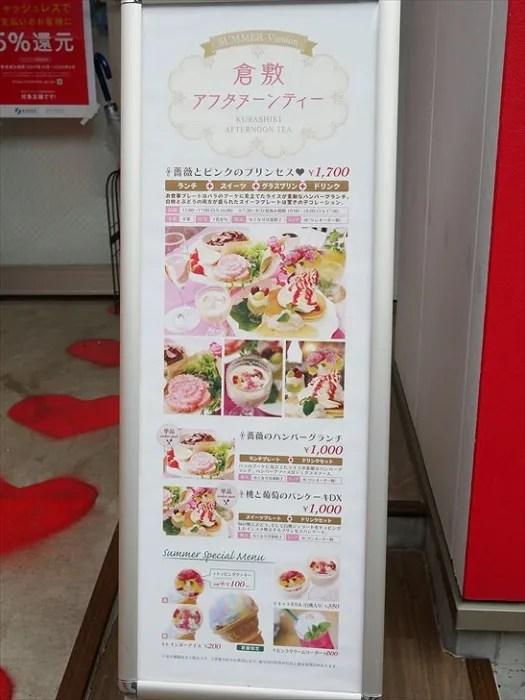 いがらしゆみこ美術館のアフタヌーンティー