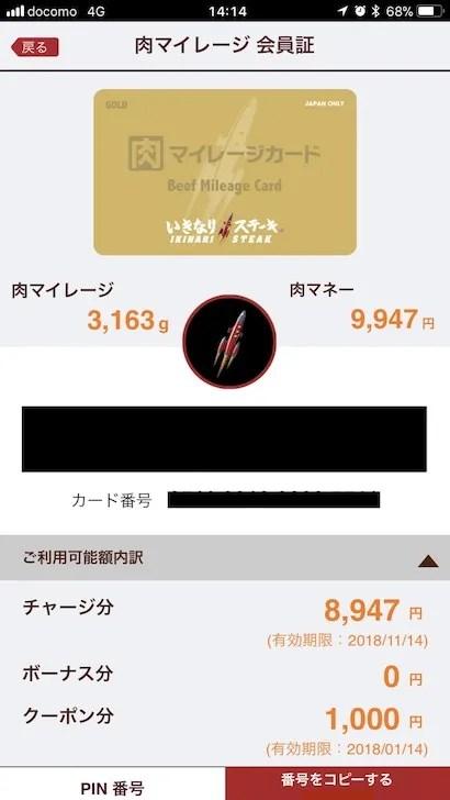 いきなり!ステーキアプリ内の肉マネー
