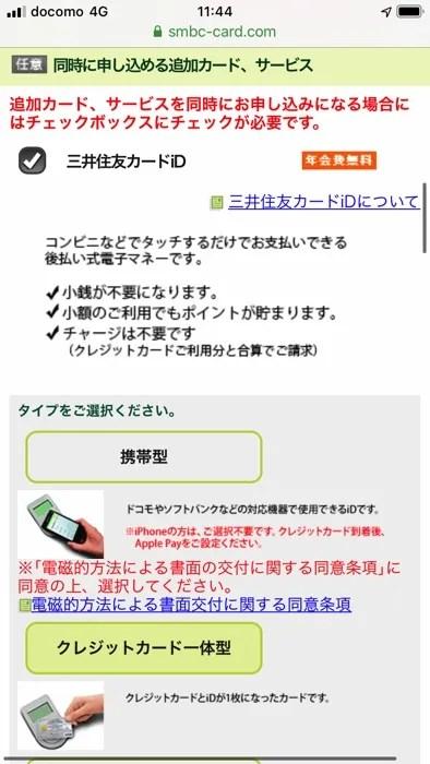 三井住友VISAゴールドカードの申込方法