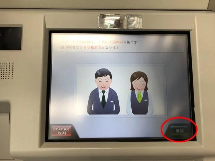 三井住友銀行 両替機03