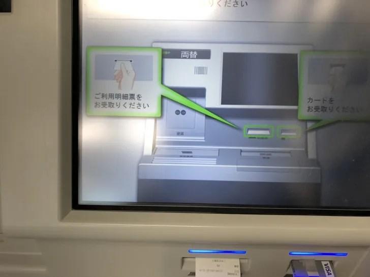 三井住友銀行 両替機08