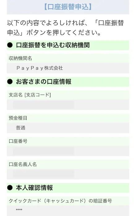 PayPay 八十二銀行の口座振替申込