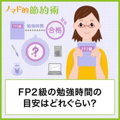 FP2級の勉強時間の目安はどれぐらい?過去の経験や周りの体験談から紹介します