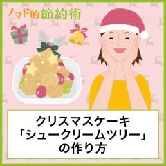 クリスマスケーキ「シュークリームツリー」の作り方を写真つきで紹介