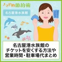 名古屋港水族館のチケットを安くする方法や営業時間・駐車場代まとめ