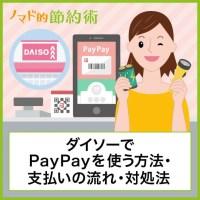 ダイソーでPayPayを使う方法・支払いの流れ・使えないときの対処法
