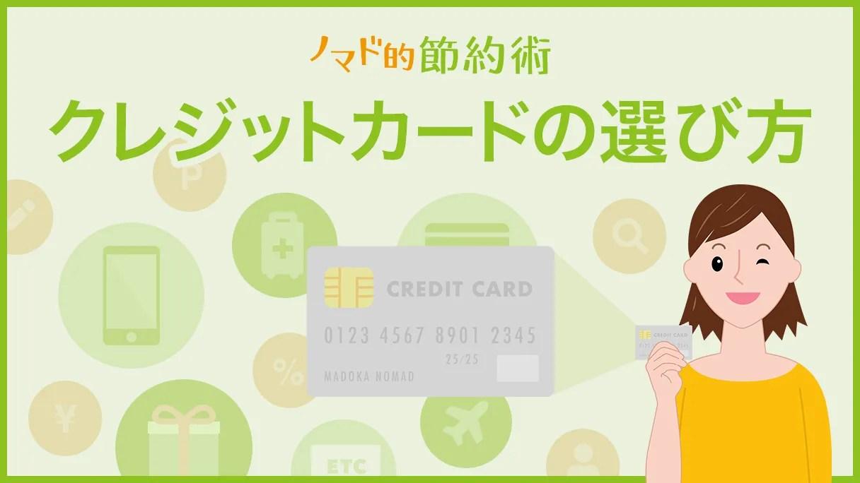 クレジットカードの選び方カテゴリの記事一覧