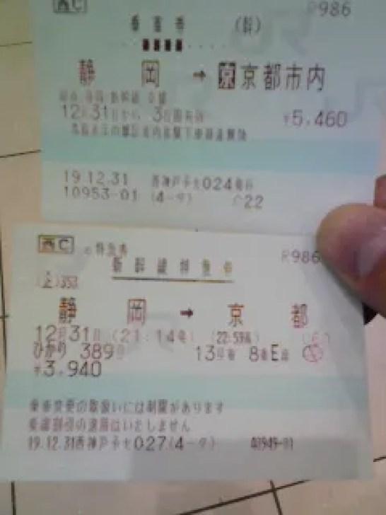 2007年当時のエクスプレス予約のきっぷ