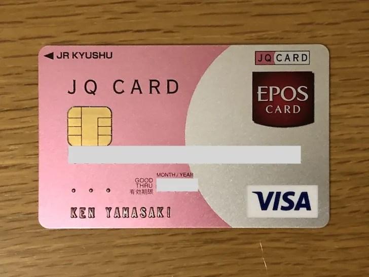 JQ CARDエポス