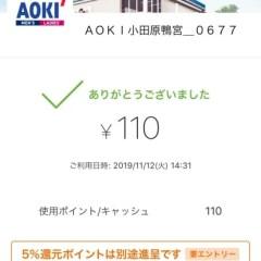 AOKI(アオキ)で楽天ペイを使う方法・支払いの流れ・使えないときの対処法まとめ