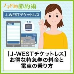 J-WESTチケットレスのお得すぎる特急券の料金と電車の乗り方まとめ