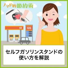 セルフガソリンスタンドの使い方を画像つきで解説