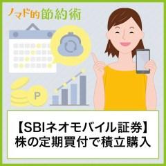 【ネオモバで積立】SBIネオモバイル証券で株の定期買付で積立購入する方法・設定のやり方まとめ