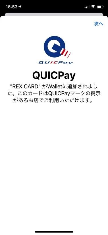 レックスカードをApple Payに紐づける方法