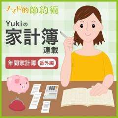 1年間の家計簿を集計!年間の家計簿の書き方や月ごとの比較、節約したポイントなどの振り返り【Yukiの家計簿連載#番外編】