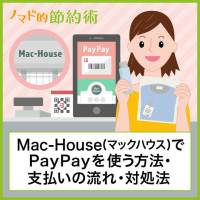 Mac-House(マックハウス)でPayPayを使う方法・支払いの流れ・対処法