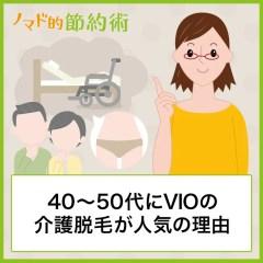 40〜50代にVIOの介護脱毛が人気の理由やメリット・デメリットを紹介