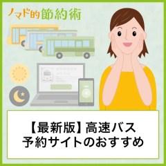 【2020年最新版】高速バス予約サイトのおすすめ7選