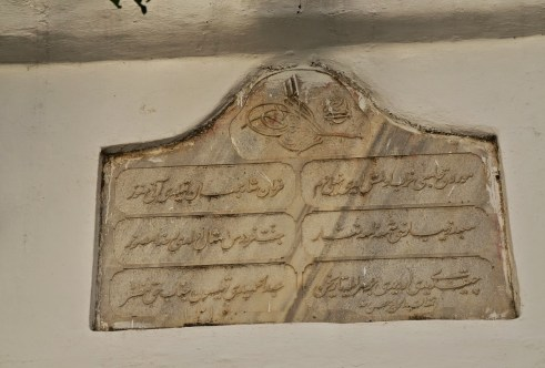 Ottoman plaque from the Rifat Efendi Camii in Kos, Greece