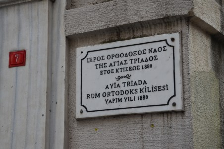 Inscription at the main gate