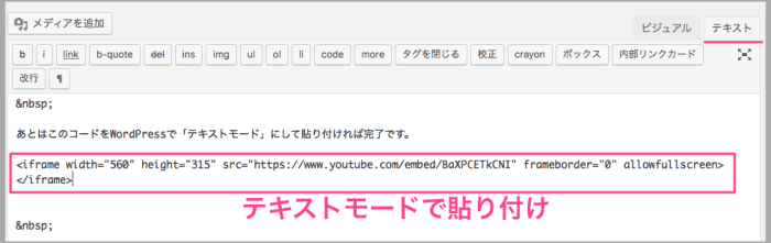 WordPress 動画 埋め込み