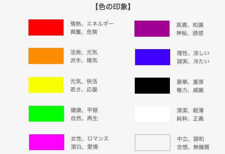 色 イメージ