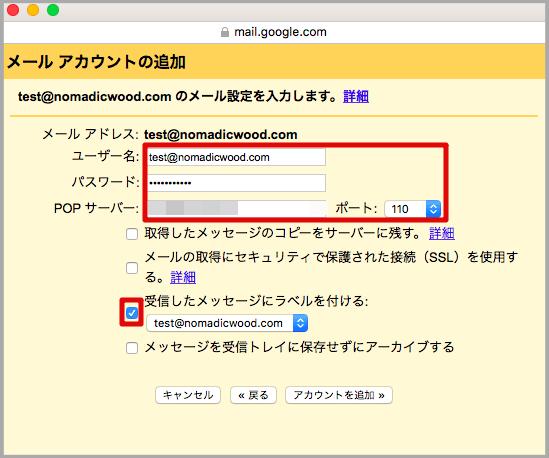 エックスサーバー Gmail 送信 受信 転送