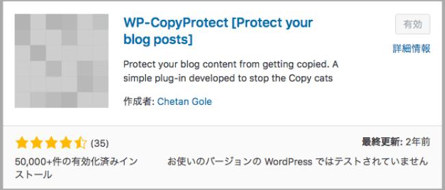 WP-CopyProtect