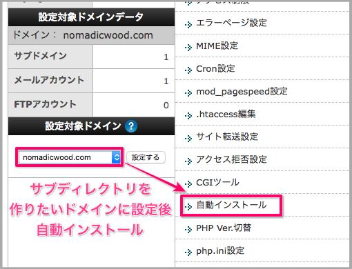 サブディレクトリ WordPress エックスサーバー