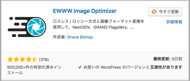 EWWW Image Optimizer 設定方法