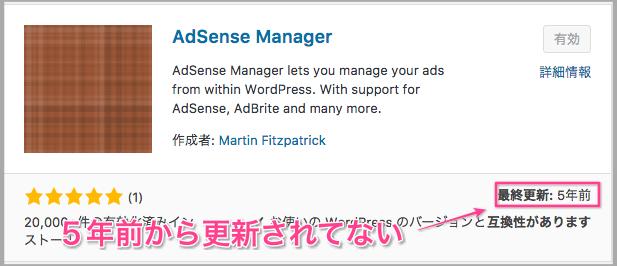 AdSense Manager