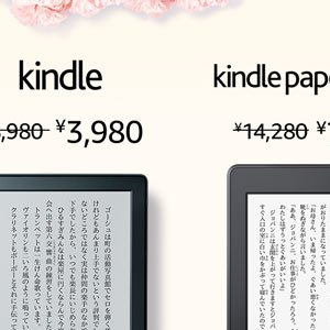 Kindle母の日セールバナー