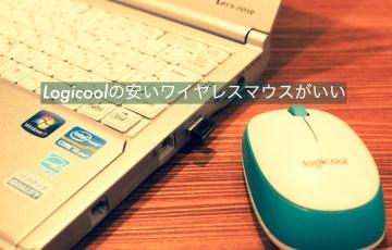 Logicoolの安いマウスとノートPC