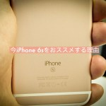 iPhone 6sと分かる、背面のロゴ