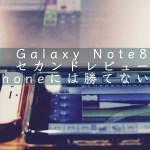 Galaxy Note8、iPhone、iPadで音楽制作アプリを使っている様子