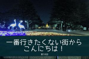 鶴舞公園夜の景色