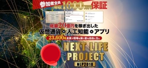 NEXT LIFE PROJECT 広田丈二