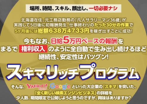 スキマリッチプログラム2018 伊藤ひであき
