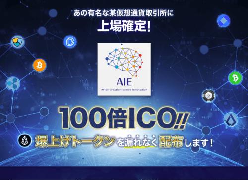 AIEトークン(100倍ICO) 滝川准士