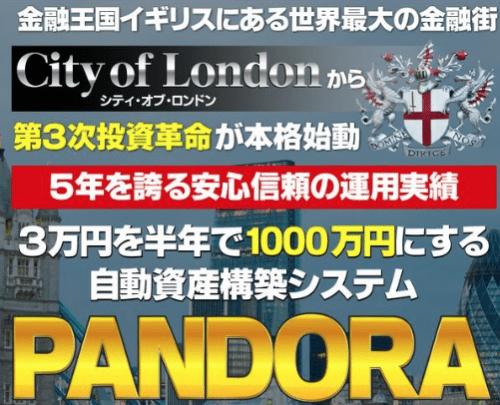 PANDORA(パンドラ) 前田俊介