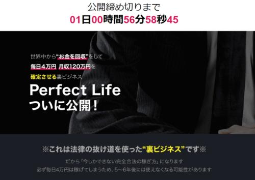 Perfect Life(パーフェクトライフ) 藤原拓也
