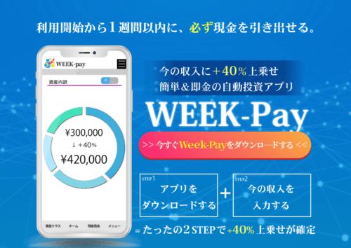 WEEK-Pay(ウィークぺイ)、TOP RANK 坂本秀一