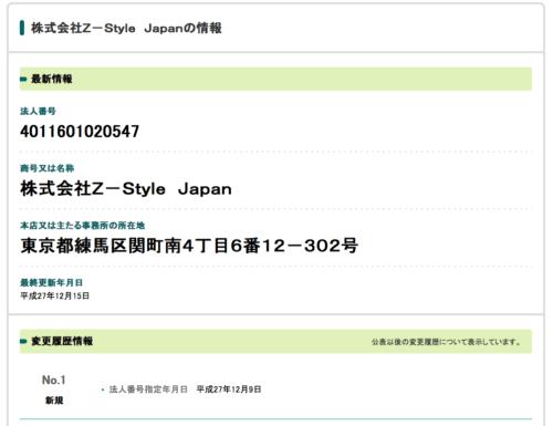 株式会社Z-Style Japan