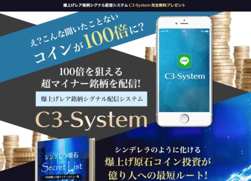 C3-System 井上光一