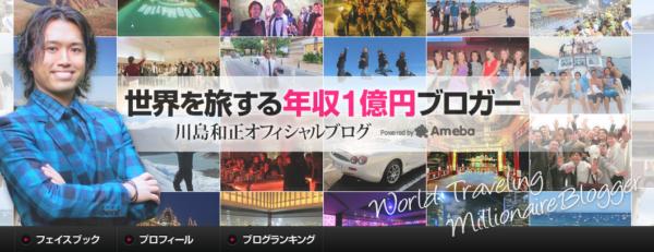 川島和正さんのブログ