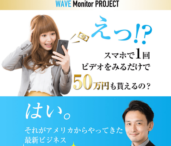 WAVE Monitor PROJECT ジェームズ秋山