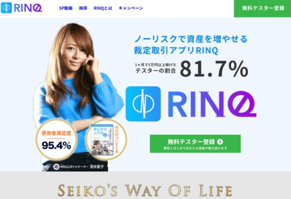 RINQ(リンク) 清水聖子